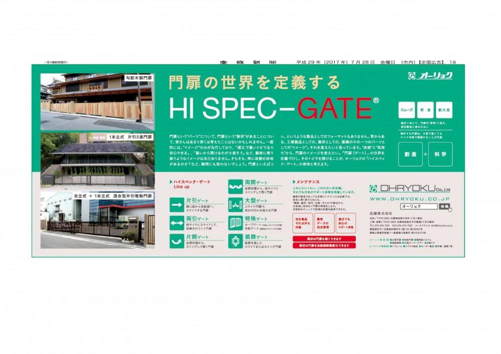 産經新聞HP掲載用